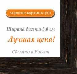 Рама №1146 50x60см Темно-коричневая