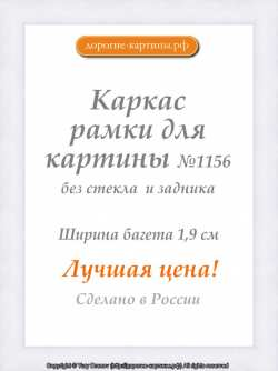 Рама №1156 50x60 см Белая