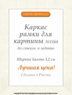 Рама №1164 30x40см (А3) Белая