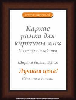 Рама №1166 50x60 см Темно-коричневая