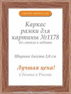 Рама №1178 40x50 см Коричневая