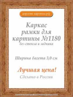 Рама №1180 50x70 см Светло-коричневая