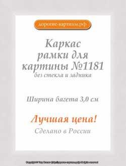 Рама №1181 30x40 см (А3) Белая