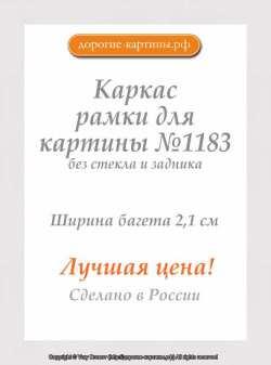 Рама №1183 30x40 см (А3) Белая