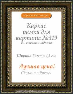 Рама (каркас) для зеркала №319 21х30см (А4). Картина. Холст. Мосло.
