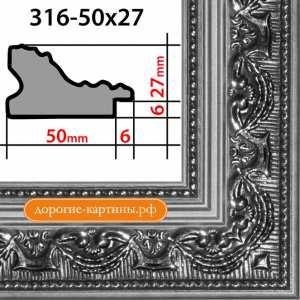 Рама 30х40см (А3) Серебро
