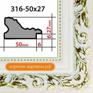 Рама 21х30см (А4) Белая с Золотом. Дерево