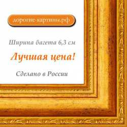 Рама №533 50x100см Золото