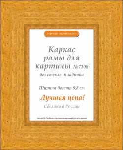 Рама №7108 50x50см Золотая