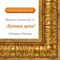 Рама №7110 60x80см (A1) Золото