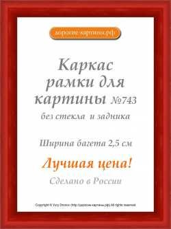 Рама №743 42x42см Красная