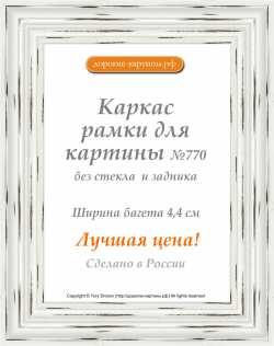 Рама №770 40x40 см Белая
