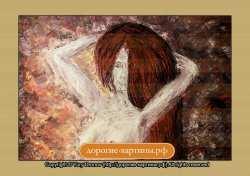 Девушка с красными волосами (фрагмент I)
