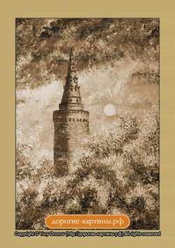 Москва. Угловая Арсенальная башня Кремля (фрагмент I)