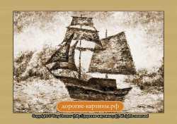 Корабль (фрагмент I). Картина. Холст. Мосло.