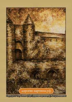 Замок (фрагмент I)