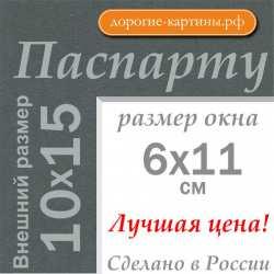 Паспарту 10x15см (А6) №145