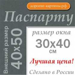 Паспарту 40х50 см №145