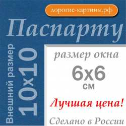 Паспарту 10x10 см №147