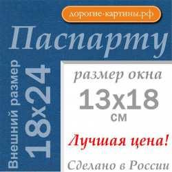 Паспарту 18x24 см №147