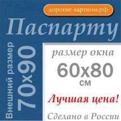 Паспарту 70x90 см №147