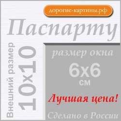 Паспарту  10x10 см №194