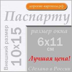 Паспарту А6 10x15 см №194