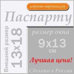Паспарту  13x18 см №194