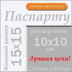 Паспарту  15x15 см №194