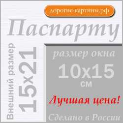 Паспарту А5 15x21 см №194