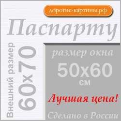 Паспарту  60x70 см №194