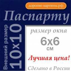 Паспарту 10x10 см №177