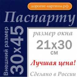 Паспарту А3 30x45 см №177