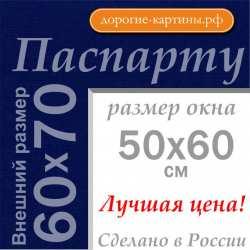 Паспарту 60x70 см №177