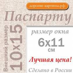 Паспарту А6 10х15 см №5