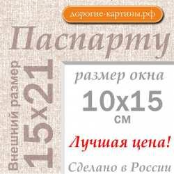 Паспарту А5 15x21 см №5