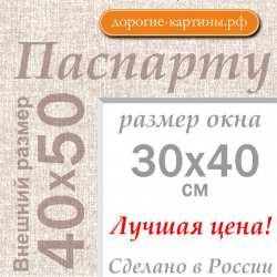 Паспарту 40х50 см №5