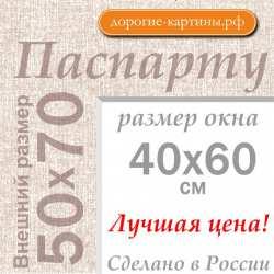 Паспарту 50х70 см №5