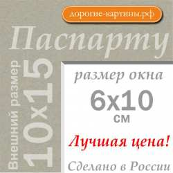 Паспарту А6 10x15 см №2