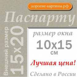 Паспарту А5 15х20 см №2