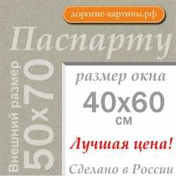 Паспарту 50х70 см №2
