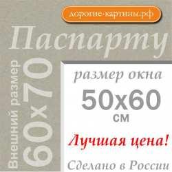 Паспарту 60х70 см №2