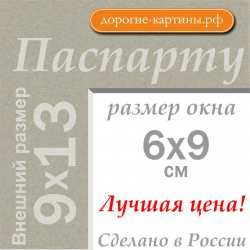 Паспарту 9x13 см №2