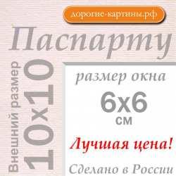 Паспарту 10x10 см №185