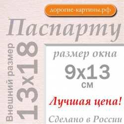 Паспарту 13x18 см №185
