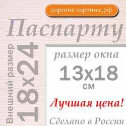 Паспарту 18x24 см №185
