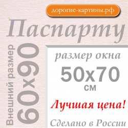 Паспарту 60x90 см №185