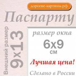 Паспарту 9x13 см №185