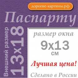 Паспарту 13x18 см №178