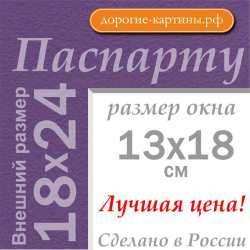 Паспарту 18x24 см №178